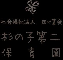 杉の子第二保育園|社会福祉法人四ツ葉会